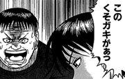 凍牌(とうはい)-裏レート麻雀闘牌録- 第5話
