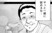 走馬灯株式会社 第5話