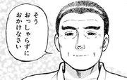 蒼太の包丁 第2話