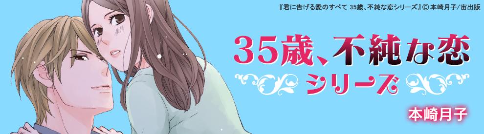 35歳、不純な恋シリーズ