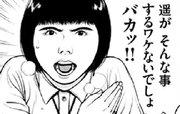 ミュージアム 第5話