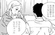 関根くんの恋 第5話