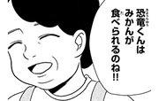 ギャルと恐竜 第7話