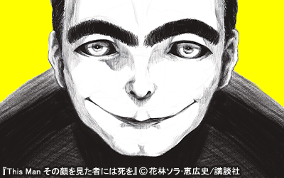 This Man その顔を見た者には死を