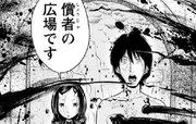 地獄恋 LOVE in the HELL 第3話