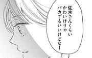 カワイイと腹黒 第3話