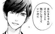 花野井くんと恋の病 第5話