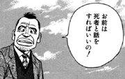 監察医朝顔 第6話