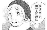ゆりあ先生の赤い糸 第9話