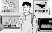 野原ひろし 昼メシの流儀 第2話