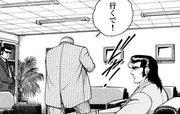 白竜-LEGEND- 第21話